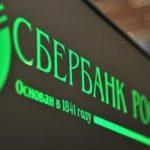 Житель Новгородской области обжаловал комиссию в «Сбербанке»